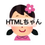 HTMLちゃん
